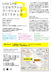 スクリーンショット(2015-06-24 22.34.28)