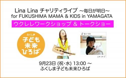 yamagata_charity_0923